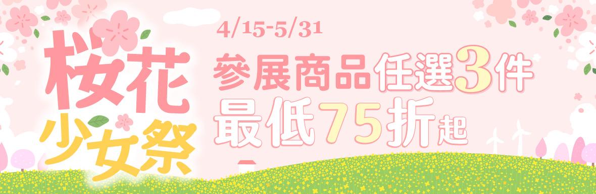 櫻花少女祭-任選3件75折專區